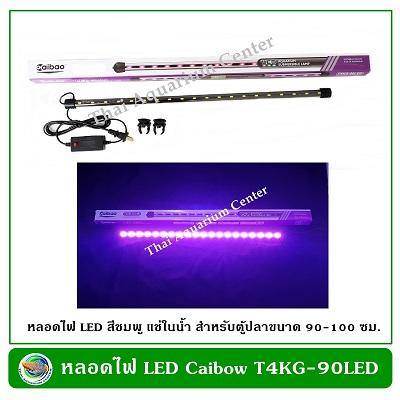 Caibao T4KG-90LED หลอดไฟ LED แช่ในน้ำใส่ตู้เลี้ยงปลา สีชมพู ใช้กับตู้ขนาด 90-100 ซม./35-46 นิ้ว