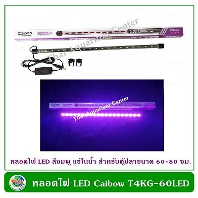 Caibao T4KG-60LED หลอดไฟ LED แช่ในน้ำใส่ตู้เลี้ยงปลา สีชมพู ใช้กับตู้ขนาด 60-80 ซม./24-32 นิ้ว