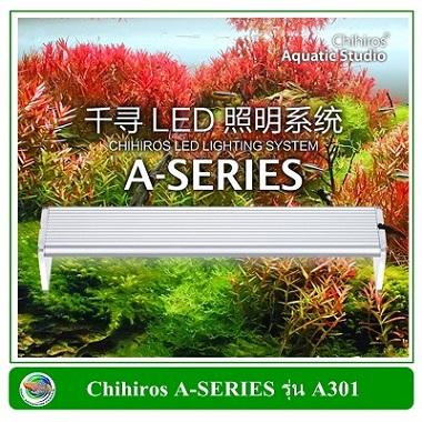 Chihiros A-SERIES  รุ่น A301 สำหรับตู้ปลาขนาด 30 ซม.
