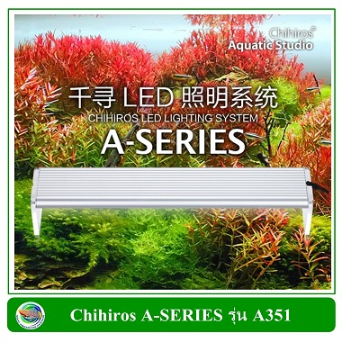 Chihiros A-SERIES  รุ่น A351 สำหรับตู้ขนาด 35 ซม.