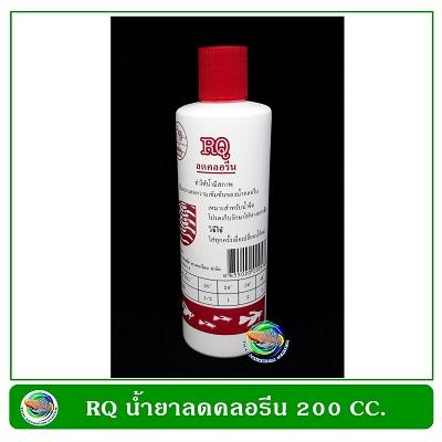 RQ contract Chlorine 200 ml.