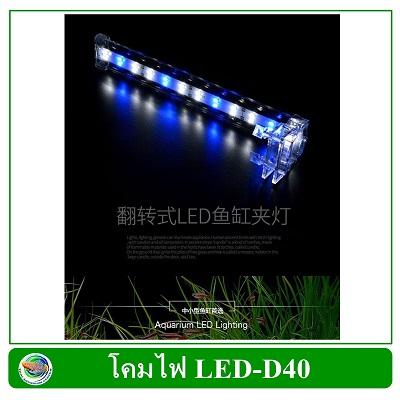 XiLong Crystal Clip on Light LED-40 โคมไฟ LED แบบติดข้างตู้ สำหรับตู้ขนาด 50-60 ซม.