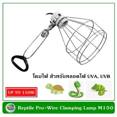 Reptilepro Wire Clamping Lamp M150 โคมไฟสำหรับหลอด UVA, UVB สัตว์เลื้อยคลาน (เฉพาะโคมไฟ)
