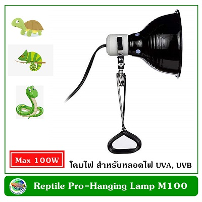 Reptilepro Hanging Lamp M100 โคมไฟอลูมิเนียมสำหรับหลอด UVA, UVB สัตว์เลื้อยคลาน (เฉพาะโคมไฟ)