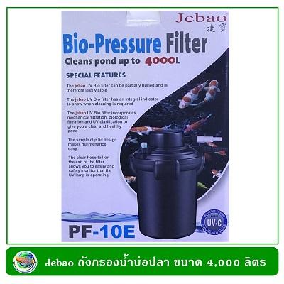 Jebao Bio-Pressure Filter with UVC PF-10E ถังกรองนอกตู้พร้อมยูวี สำหรับบ่อขนาด 4,000 ลิตร