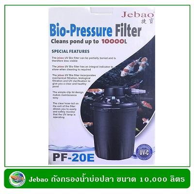 Jebao Bio-Pressure Filter with UVC PF-20E ถังกรองนอกตู้พร้อมยูวี สำหรับบ่อขนาด 10,000 ลิตร