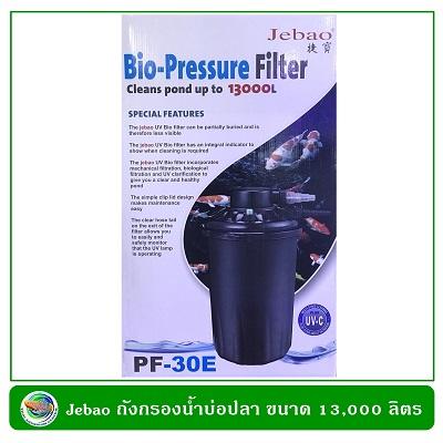 Jebao Bio-Pressure Filter with UVC PF-30E ถังกรองนอกตู้พร้อมยูวี สำหรับบ่อขนาด 13,000 ลิตร
