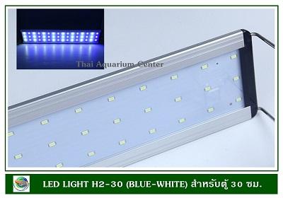โคมไฟ LED สีขาว-ฟ้า H2-30 สำหรับตู้ปลาขนาด 30 ซม.ปรับได้ 3 แบบ