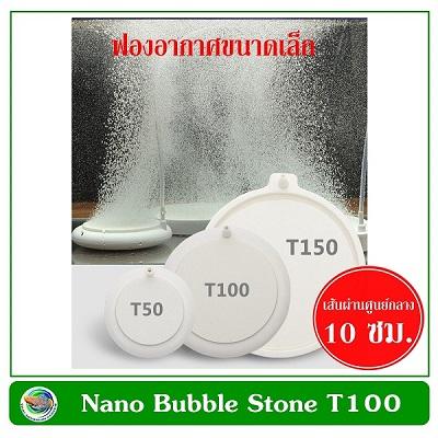 Nano Air Stone HT100 หัวทรายจาน สีขาว ฟองอากาศขนาดเล็ก ขนาด 10 ซม.