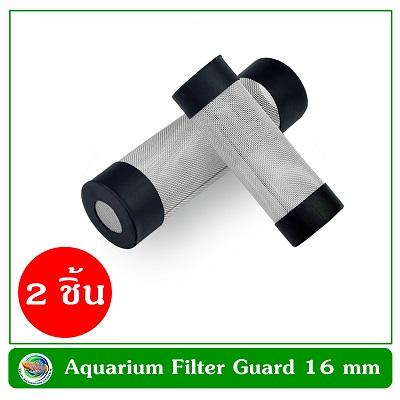 Aquarium Filter Tube Filter Inflow Inlet Basket ตะแกรงกันลูกกุ้ง ลูกปลาติดท่อsize 16 mm. (2 ชิ้น/แพ็