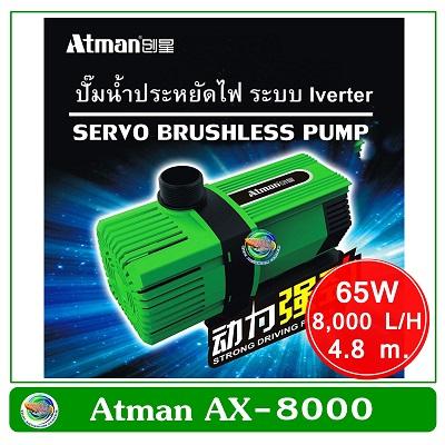 ปั้มน้ำ Atman ax-8000 ระบบ Inverter