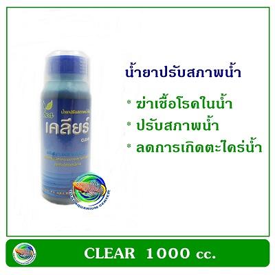 เคลียร์ CLEAR 1000 cc. น้ำยาปรับสภาพน้ำ ช่วยให้น้ำใส
