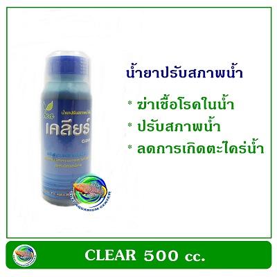 เคลียร์ CLEAR 500 cc. น้ำยาปรับสภาพน้ำ ช่วยให้น้ำใส