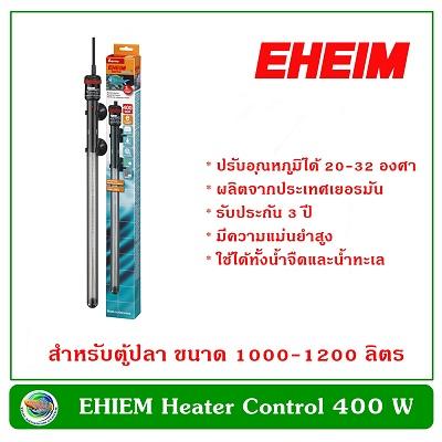 EHEIM Heater 400 W ฮีตเตอร์ เครื่องเพิ่มอุณหภูมิน้ำ อีฮาม สำหรับตู้ปลาขนาด  1000-1200 ลิตร