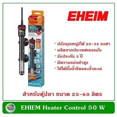 EHEIM Heater 50 W ฮีตเตอร์ เครื่องควบคุมอุณหภูมิน้ำ อีฮาม เหมาะสำหรับตู้ปลาขนาด 25-60 ลิตร