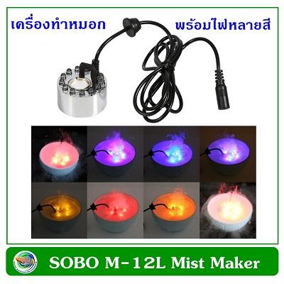 SOBO M-12L Mist Maker เครื่องทำหมอกอในตู้ปลา ทำหมอก