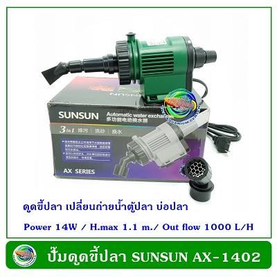 SUNSUN AX 2202 ปั๊มดูดน้ำทิ้ง ดูดขึ้ปลา ใช้กับตู้ปลา บ่อเลี้ยงปลา เปลี่ยนถ่ายน้ำตู้ปลา