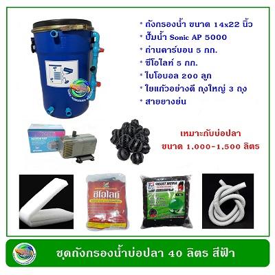 ถังกรองน้ำบ่อปลา สีฟ้า ขนาด 40 ลิตร อุปกรณ์ครบชุดพร้อมใช้งาน