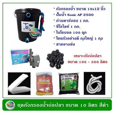 ถังกรองน้ำบ่อปลา สีดำ ขนาด 10 ลิตร อุปกรณ์ครบชุดพร้อมใช้งาน
