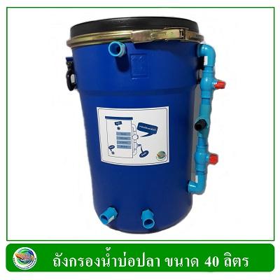 ถังกรองบ่อปลา สีฟ้า ขนาด 40 ลิตร ใช้กรองน้ำบ่อปลาขนาด 1500-3000