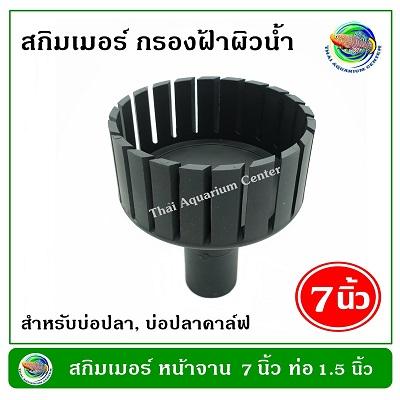 Skimmer สกิมเมอร์ ขนาดหน้าจาน 7 นิ้ว ท่อ PVC 1.5 นิ้ว แบบตัดเฉียง ชุบสีดำ