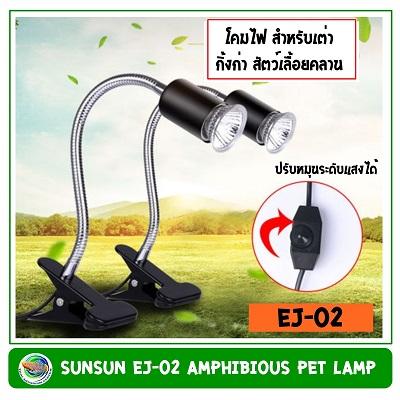 SUNSUN EJ-02 โคมไฟ สำหรับเต่า สัตว์เลื้อยคลาน พร้อมหลอดไฟ 35 วัตต์ สวิตซ์ปรับแสงไฟได้