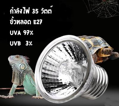 SUNSUN EJ-02 โคมไฟ สำหรับเต่า สัตว์เลื้อยคลาน พร้อมหลอดไฟ 35 วัตต์ สวิตซ์ปรับแสงไฟได้ 4