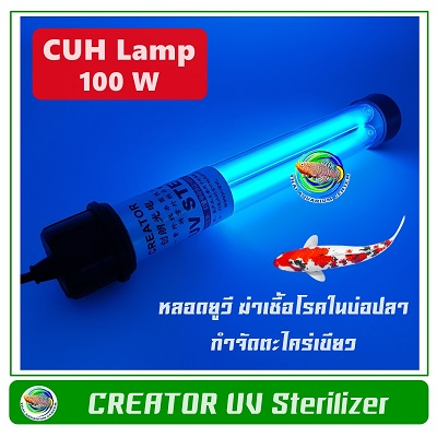 Creator CUH Lamp 100 W. หลอดไฟคู่ UV Lamp
