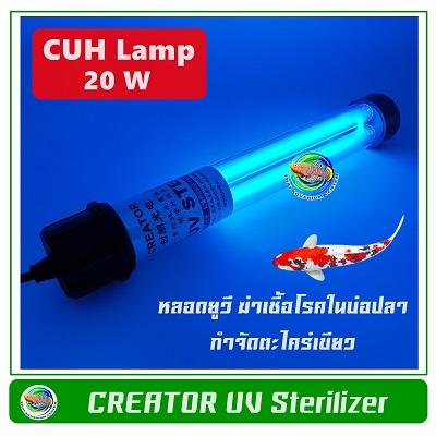 Creator CUH Lamp 20 W. หลอดไฟคู่ UV Lamp