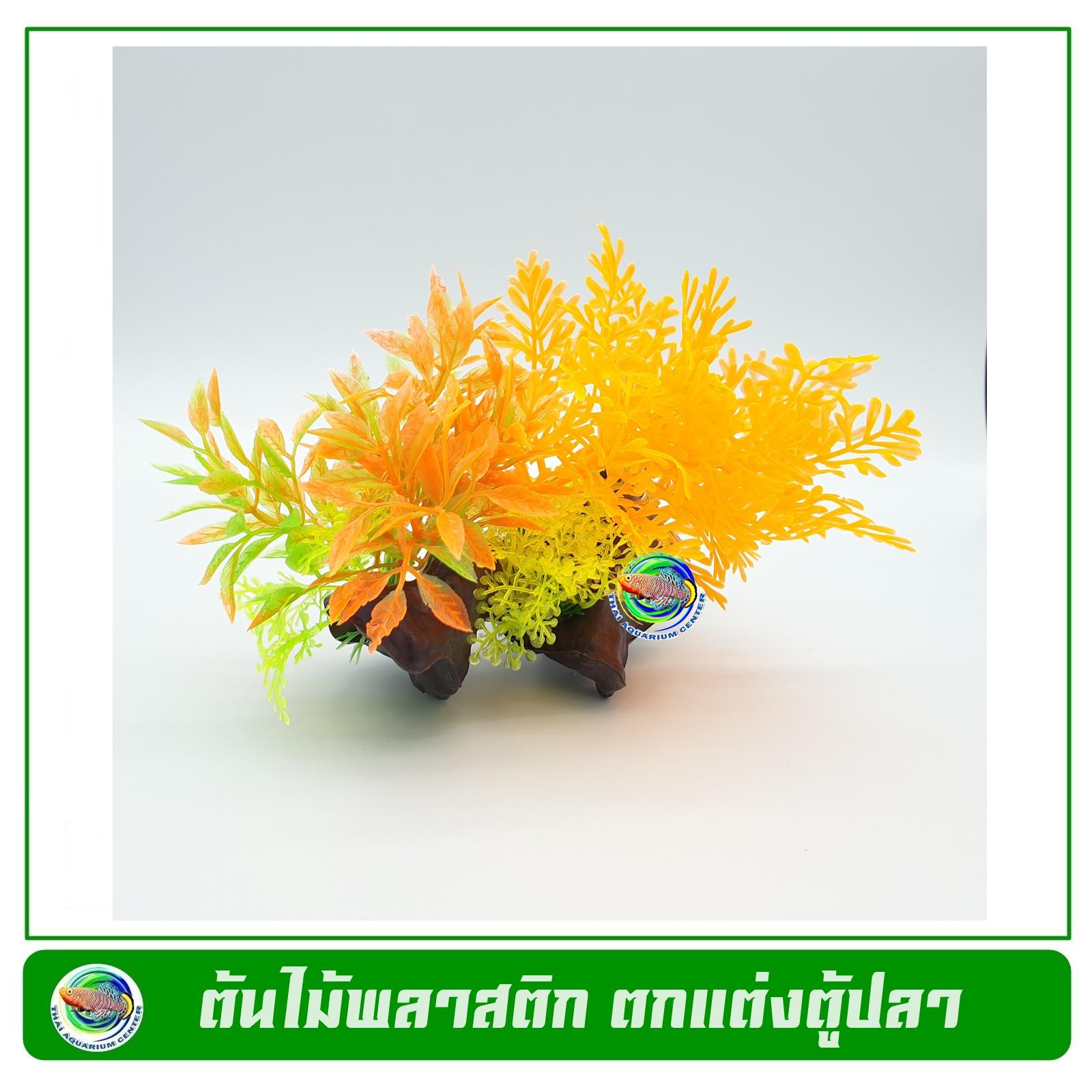 T046 ต้นไม้พลาสติก ขอนไม้ ใบไม้สีส้ม ใช้ตกแต่งตู้ปลา