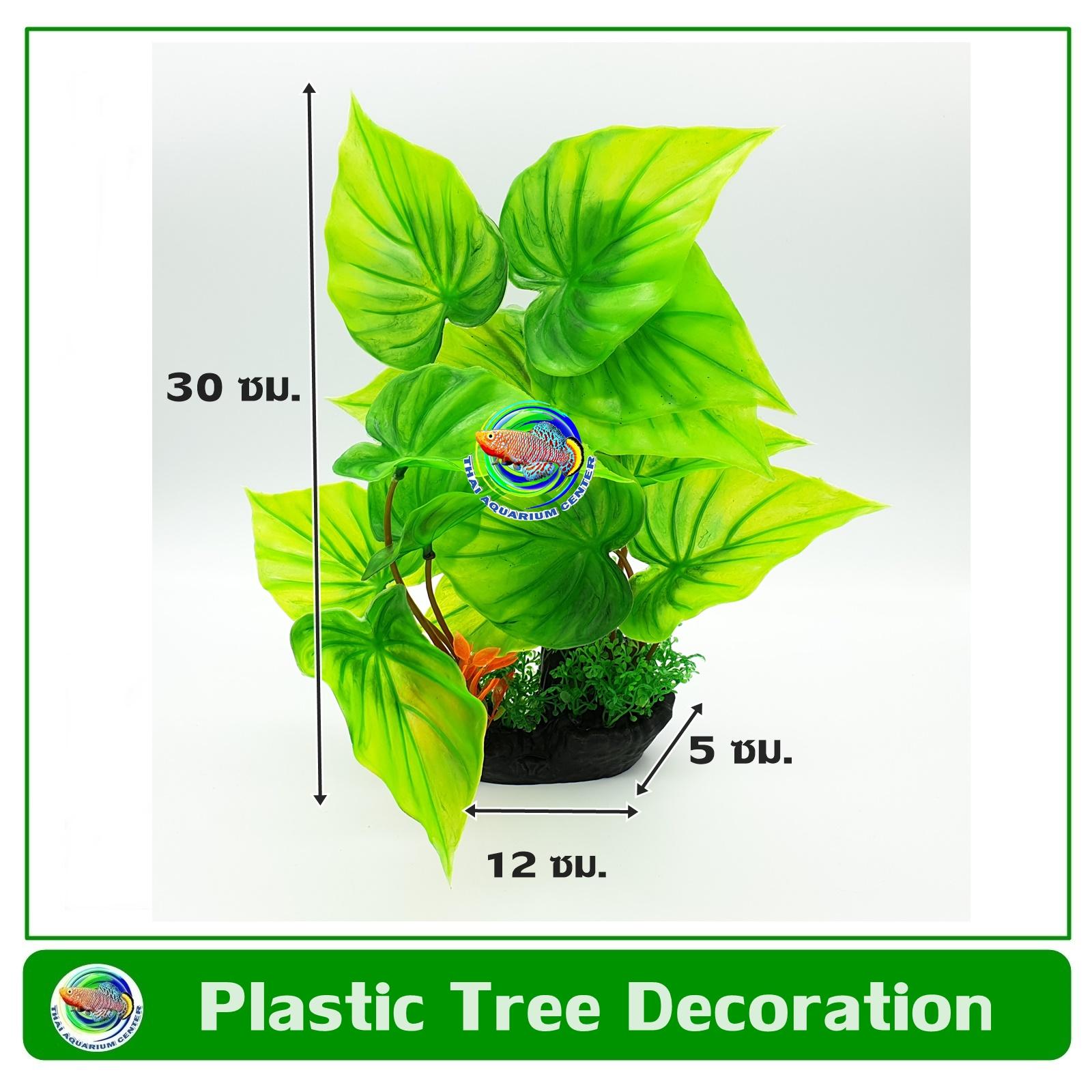 T041 ต้นไม้พลาสติก ใบบัว สีเขียว ใช้ตกแต่งตู้ปลา Green colour Leaf Tree
