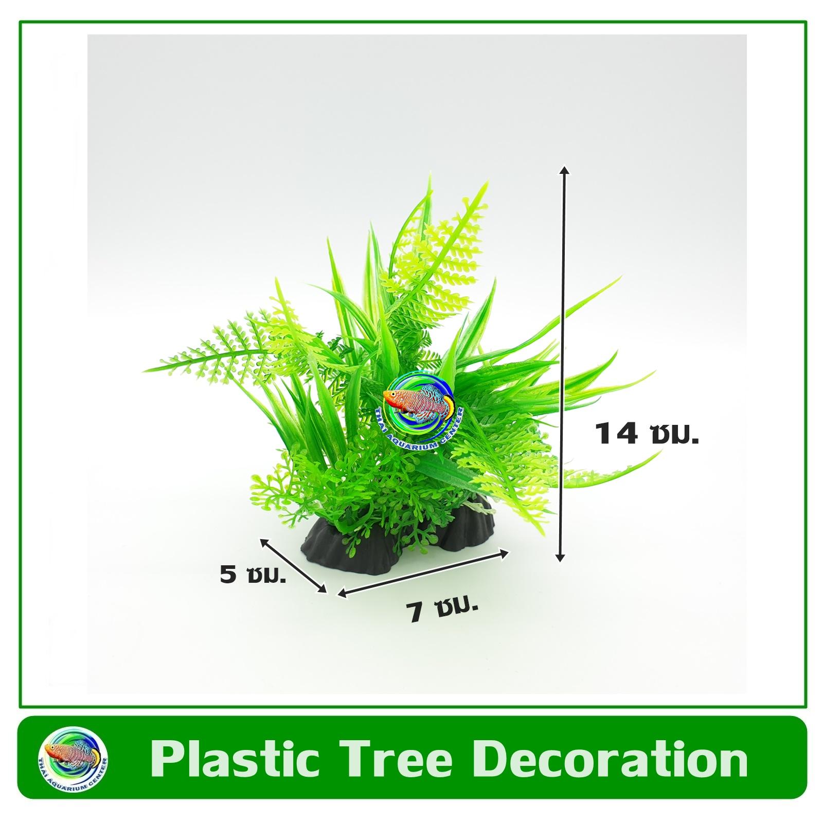 T044 ต้นไม้พลาสติก ใบสีเขียว ใบเฟิร์น ใช้ตกแต่งตู้ปลา Green Leaf Tree