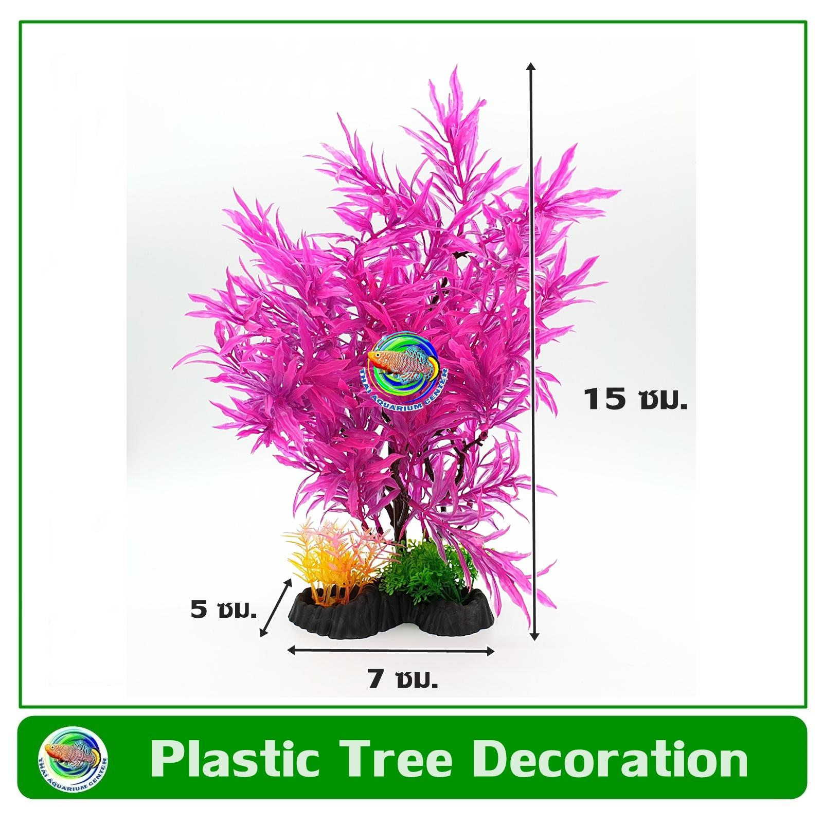 T039 ต้นไม้พลาสติก ใบสีชมพูเข้ม ใบยาว ใช้ตกแต่งตู้ปลา Pink Leaf Tree
