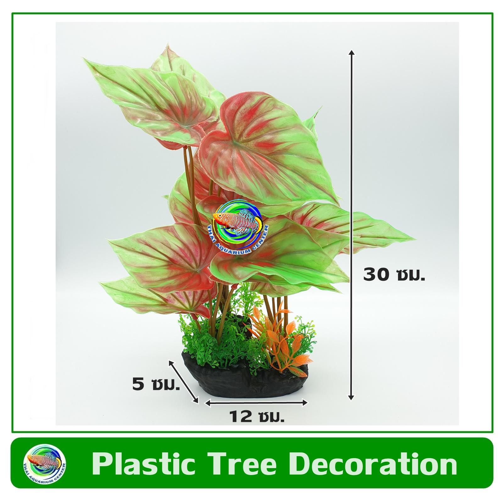 T040 ต้นไม้พลาสติก ใบบัว สีเขียวปนสีแดง ใช้ตกแต่งตู้ปลา Green-Red colour Lotus Leaf Tree