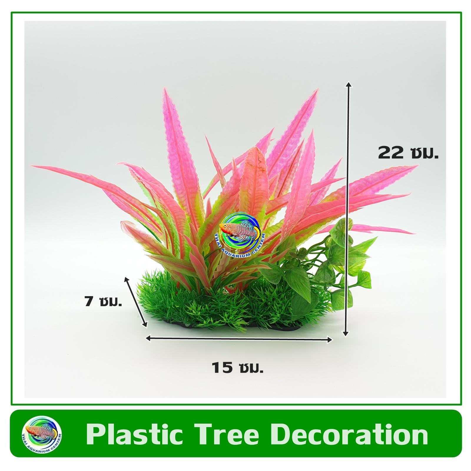 T047 ต้นไม้พลาสติก ใบสีชมพู ใบเรียวยาว ต้นใหญ่ ใช้ตกแต่งตู้ปลา Pink Leaf Tree
