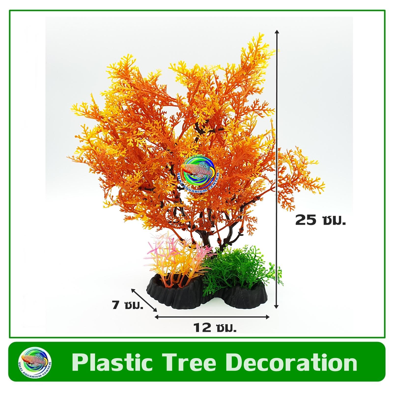 T037 ต้นไม้พลาสติก ใบสีส้มเข้ม ใบฝอย ใช้ตกแต่งตู้ปลา Dark Orange Leaf Tree