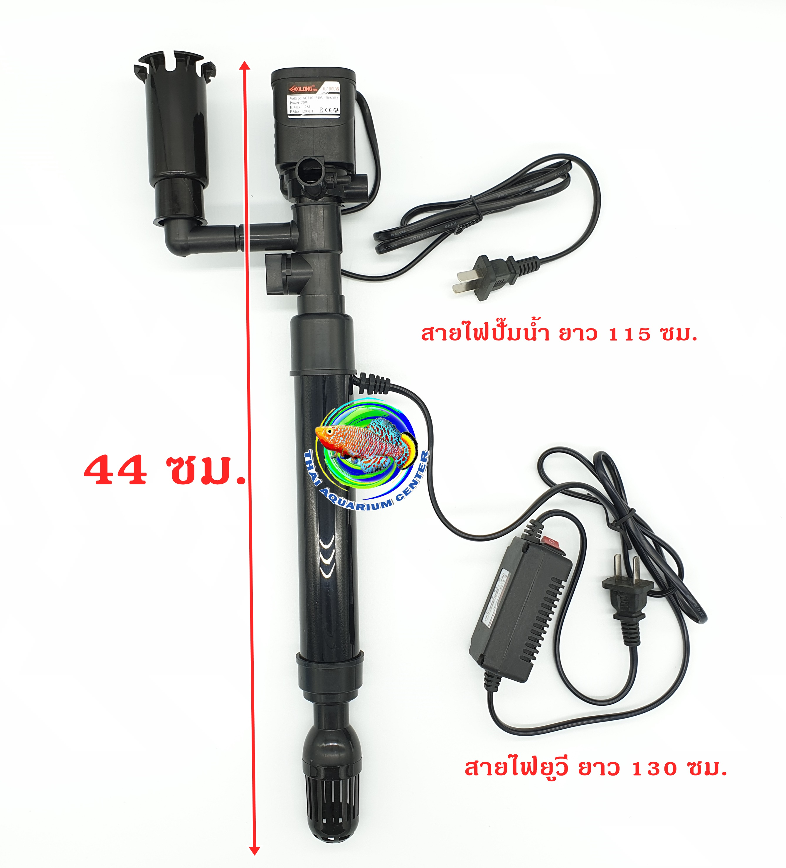 XiLong XL-1200 UV11 ปั๊มน้ำ ปัั๊มน้ำพุ ปั๊มแช่ พร้อมหลอด UV 11 วัตต์