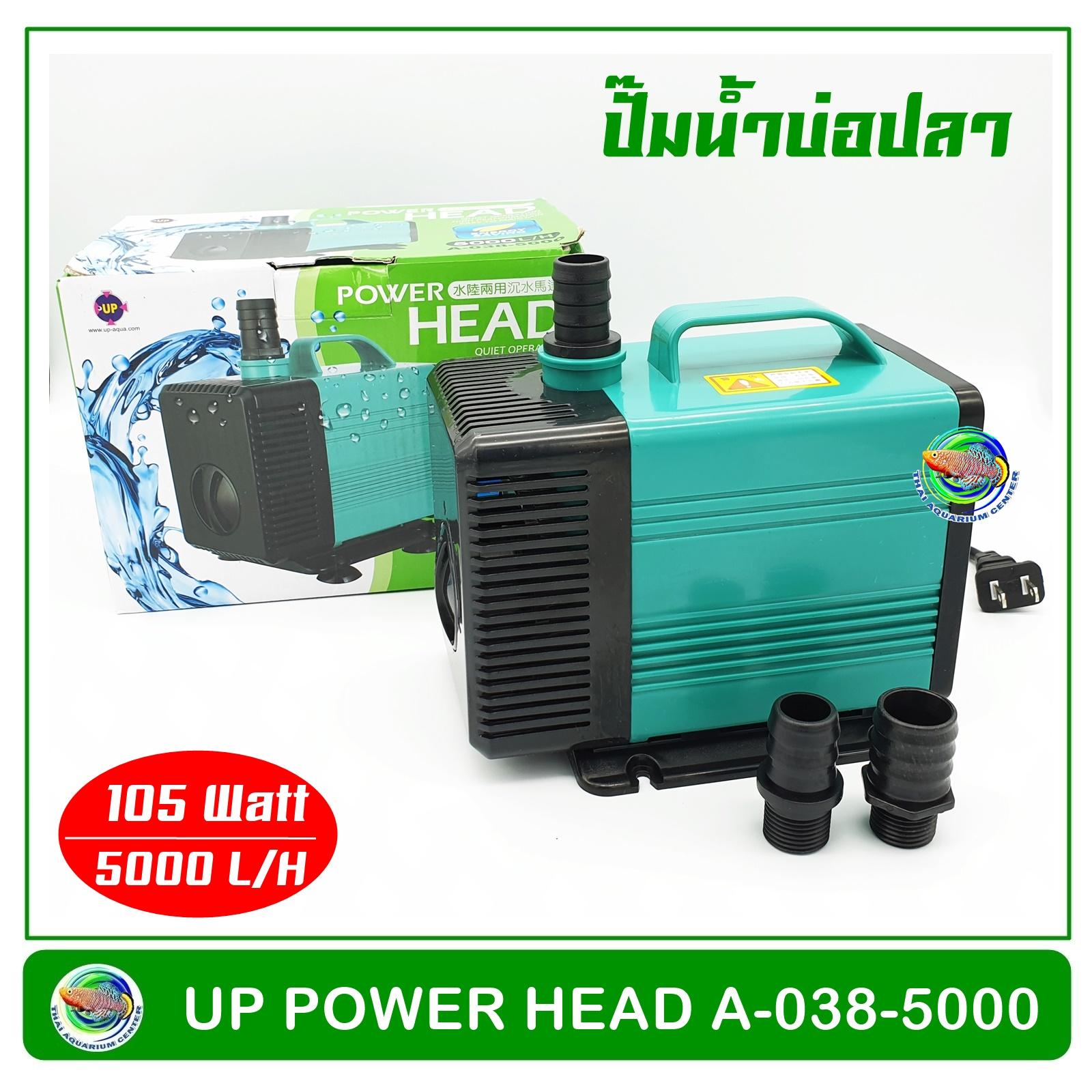 UP Aqua A-038-5000 ปั้มน้ำประหยัดไฟ ปั๊มน้ำบ่อปลา 105w 5000 L/H ปั๊มน้ำ ปั๊มแช่ ปั๊มน้ำพุ