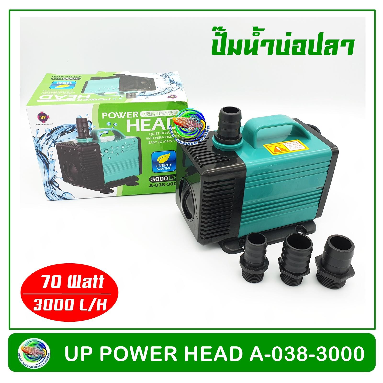 UP Aqua A-039-3000 ปั้มน้ำประหยัดไฟ ปั๊มน้ำตู้ปลา 3000 L/H สำหรับตู้ขนาด 60 นิ้วขึ้นไป ปั๊มน้ำ ปั๊มแ