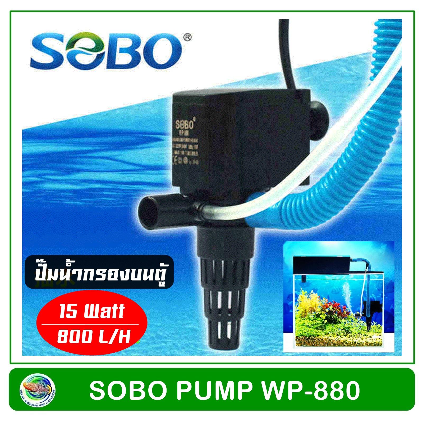 SOBO WP-880 ปั้มน้ำตู้ปลา บ่อปลา 15w 800 L/H ปั๊มน้ำกรองบนตู้ รุ่น Sobo WP-880F