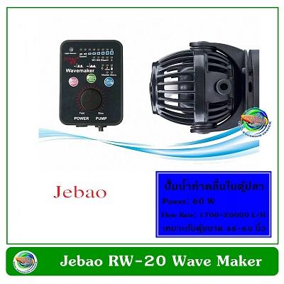 Jebao RW-20 เครื่องทำคลื่น ปั๊มทำคลื่น ปั๊มน้ำทำคลื่น ตัวทำคลื่น 1700-20000 L/H