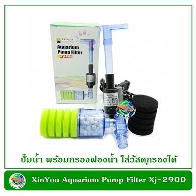 XinYou Xj 2900 กรองฟองน้ำ หัวเดียว พร้อมช่องใส่วัสดุกรอง แบบติดข้างตู้ปลา Bio Sponge Filter 1 Way