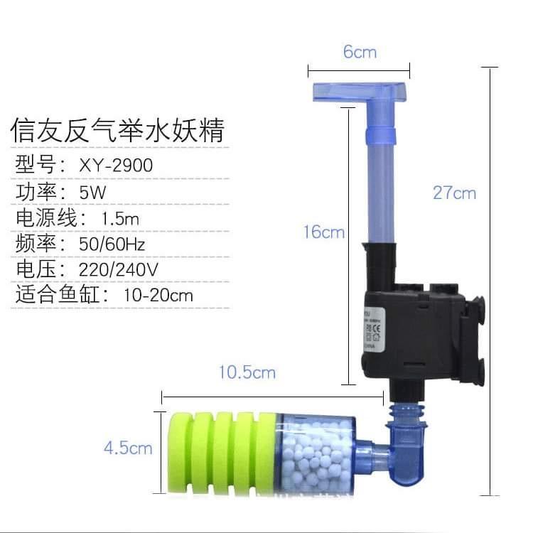 XinYou Xj 2900 กรองฟองน้ำ หัวเดียว พร้อมช่องใส่วัสดุกรอง แบบติดข้างตู้ปลา Bio Sponge Filter 1 Way 1