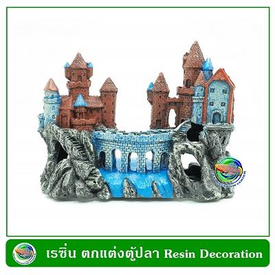B016 เรซิ่น ปราสาทสีน้ำตาล ใช้ตกแต่งตู้ปลา Resin Blue Castle Decoration