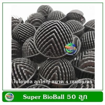 Super Bioball ซุปเปอร์ ไบโอบอล สีดำ 50 ลูก ขนาด 3 ซม. ใส่ในช่องกรองตู้ปลา บ่อปลา รับประกัน 10 ป