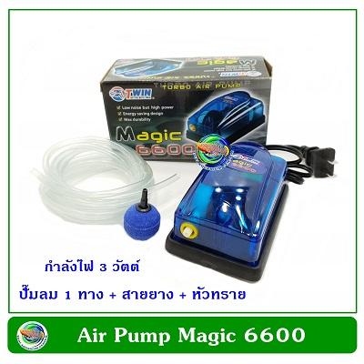 Magic 6600 Set ปั้มลม ปั้มออกซิเจน 1 ทาง สำหรับเลี้ยงกุ้ง ปลา อุปกรณ์ครบชุด หัวทรายพร้อมสายยาง