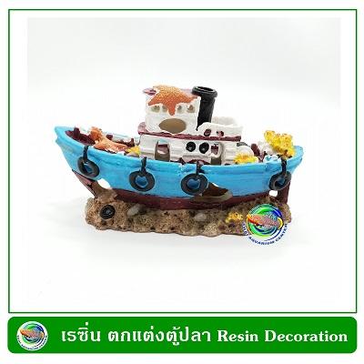 B011 เรซิ่น เรือประมงสีฟ้า ใช้ตกแต่งตู้ปลา Resin Blue Boat Decoration