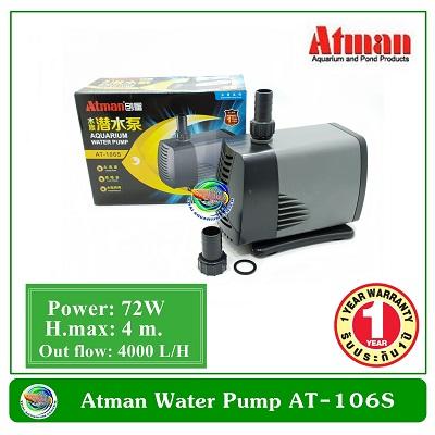 Atman AT-106S ปั๊มน้ำ ปั๊มแช่ ปั๊มน้ำพุ Water Pump