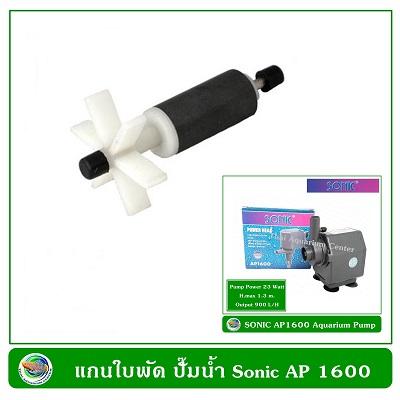 แกนใบพัด ปั๊มน้ำ ปั๊มน้ำพุ Sonic AP 1600