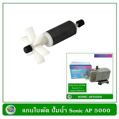 แกนใบพัด ปั๊มน้ำ ปั๊มน้ำพุ Sonic AP 5000
